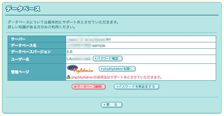 データベースの詳細を確認