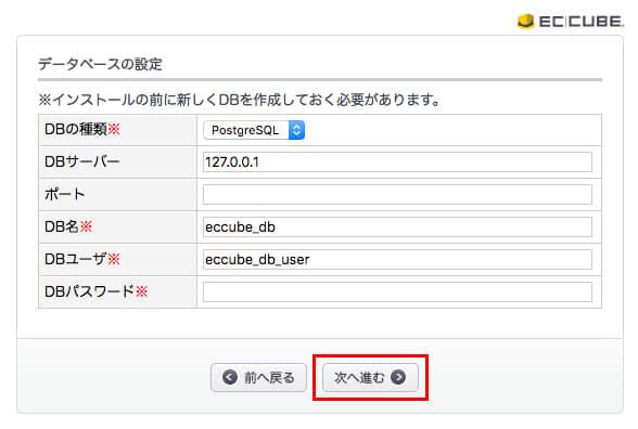 「EC-CUBE2」のインストールに必要な情報を入力したら「次へ進む」ボタンをクリック
