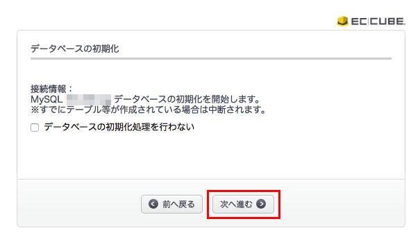 データベースの初期化画面で「次へ進む」ボタンをクリック