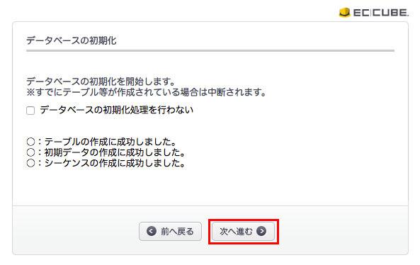 データベースの初期化が成功したら「次へ進む」ボタンをクリック