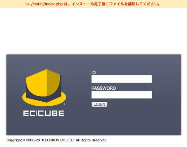 EC-CUBE2ログイン画面