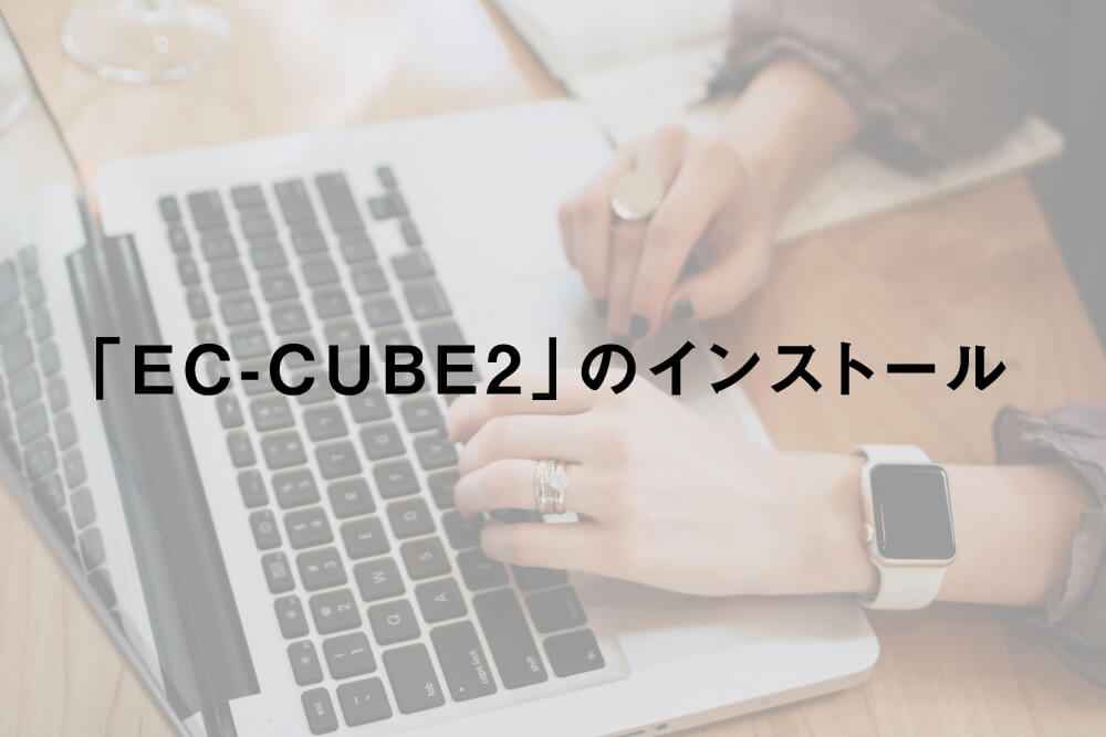 「EC-CUBE2」のインストール