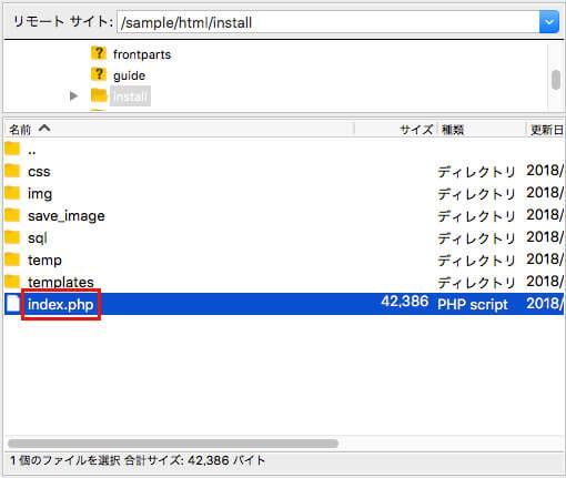 「install」フォルダの「index.php」を削除