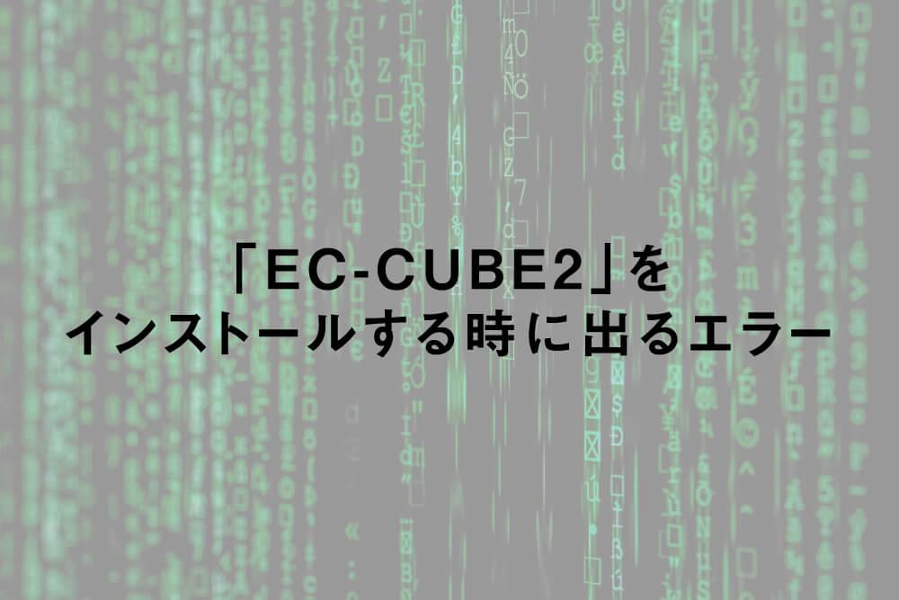 「EC-CUBE2」をインストールする時に出るエラー