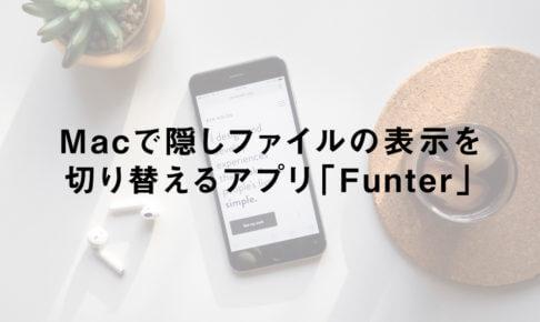 Macで「隠しファイル」の表示を切り替えるアプリ「Funter」