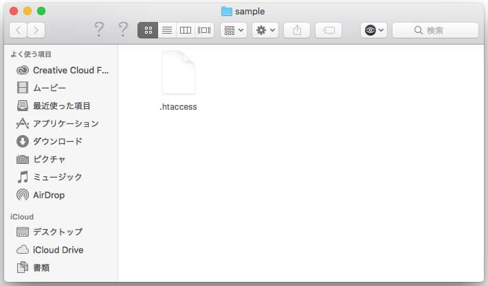「隠しファイル」の「.htaccess」が表示されました