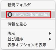 「Show Hidden Files」をクリック