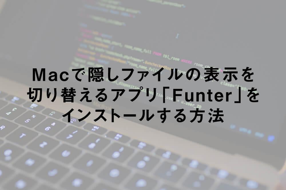 Macで「隠しファイル」の表示を切り替えるアプリ「Funter」をインストールする方法