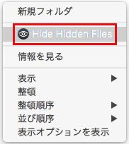 「Hide Hidden Files」をクリック
