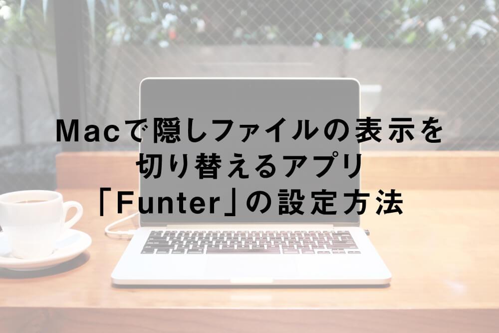 Macで隠しファイルの表示を切り替えるアプリFunterの設定方法