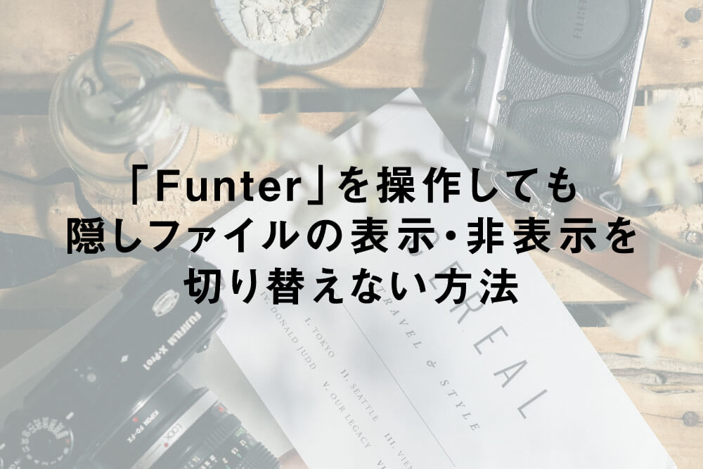 Funterを操作しても隠しファイルの表示・非表示を切り替えない方法