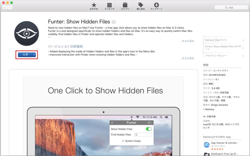 「Mac App Store」のアプリケーションが開かれるので、「入手」をクリック