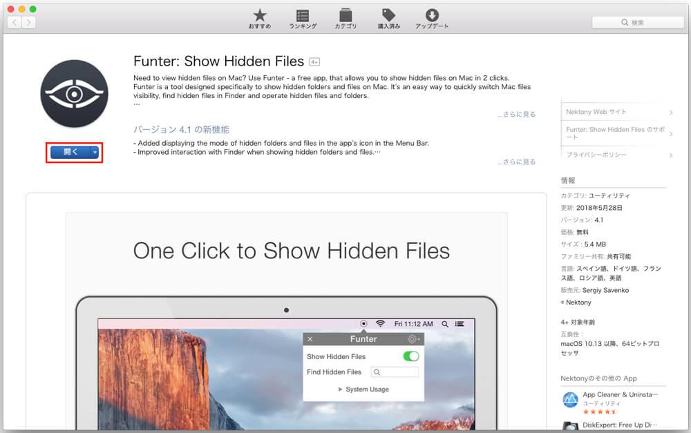 「Mac App Store」のアプリケーション上で、「開く」をクリック