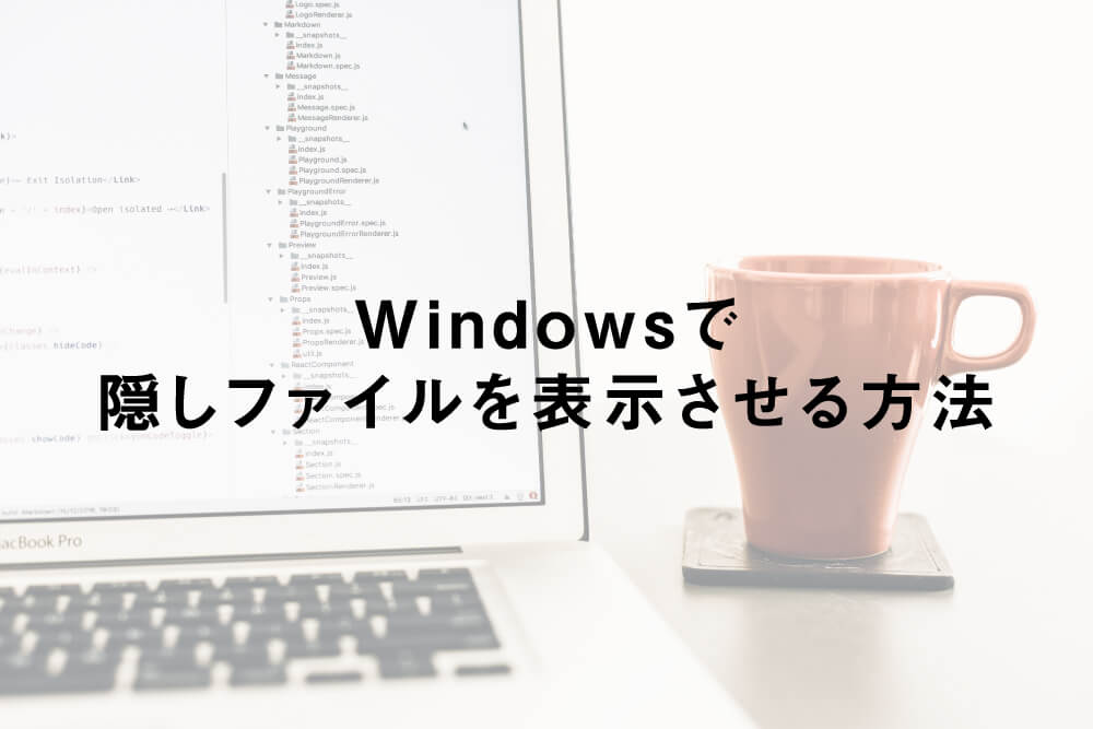 Windowsで隠しファイルを表示させる方法