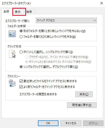 エクスプローラのオプションが表示されたら表示タブをクリック