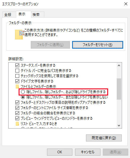 隠しファイル、隠しフォルダ、および隠しドライブを表示するのラジオボタンにチェック