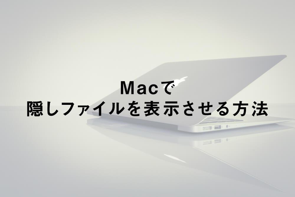 Macで隠しファイルを表示させる方法