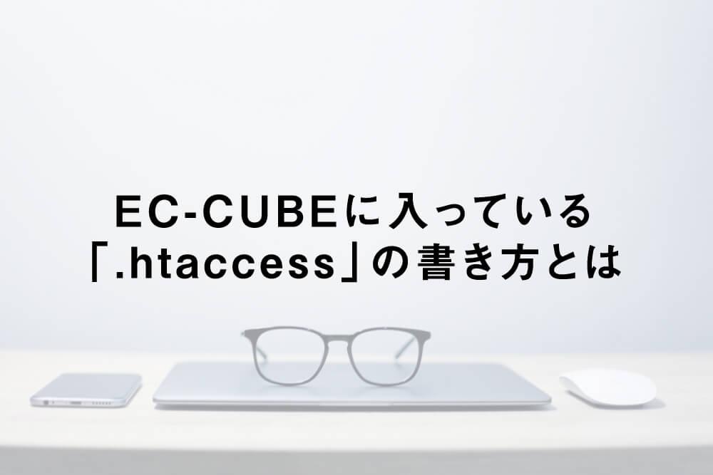 EC-CUBEに入っている「.htaccess」の書き方とは