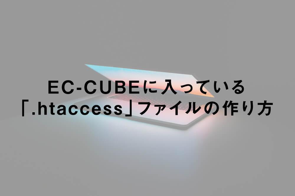 EC-CUBEに入っている「.htaccess」ファイルの作り方
