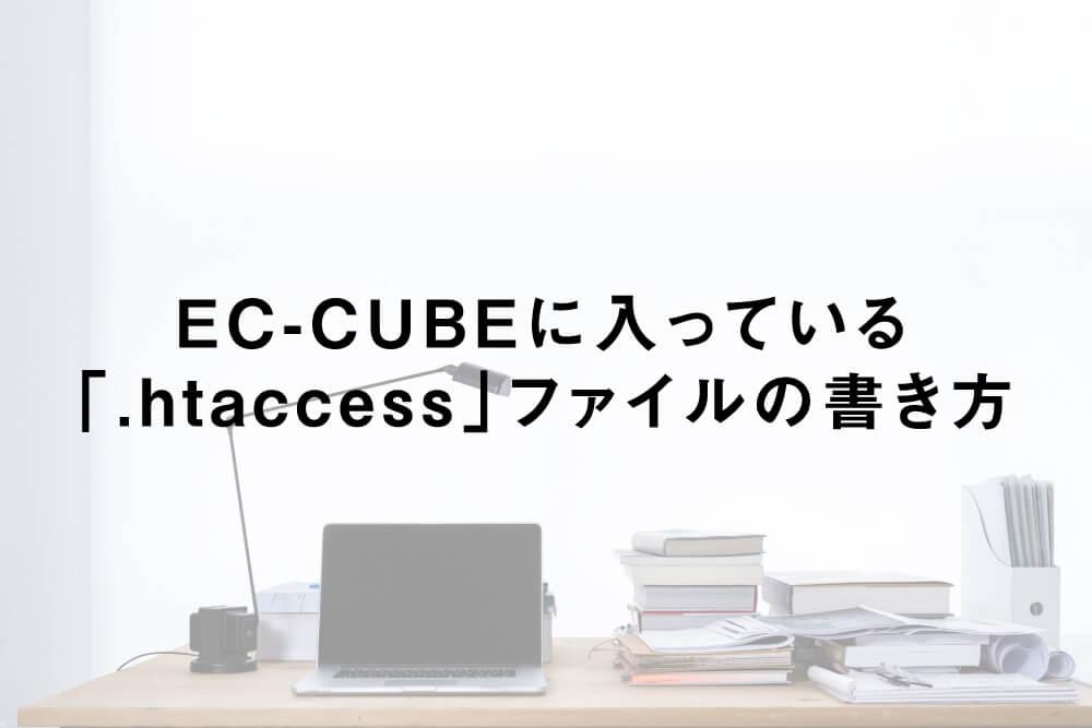 EC-CUBEに入っている「.htaccess」ファイルの書き方