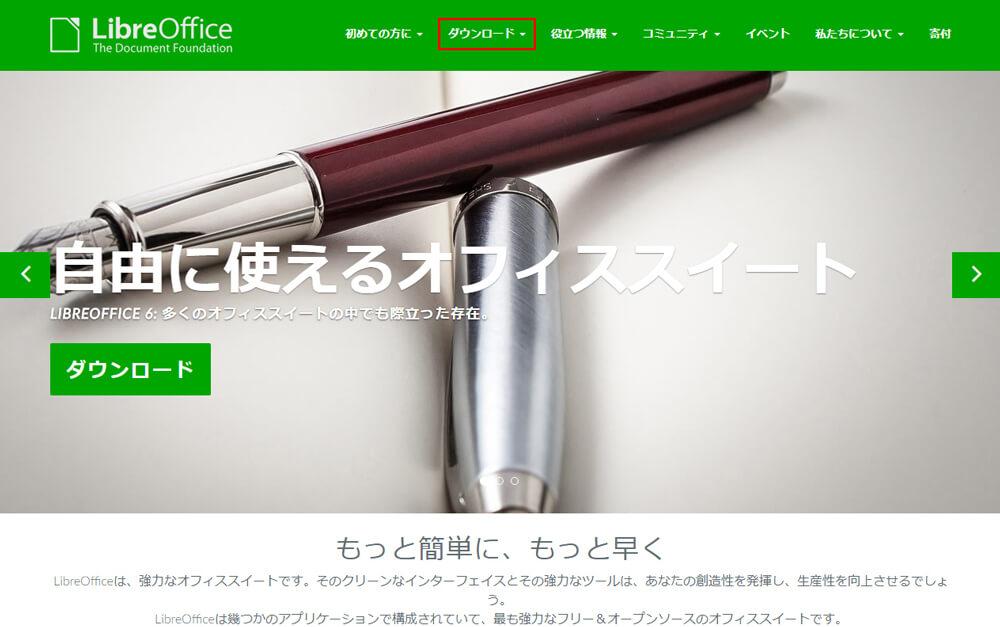 LibreOffice「ダウンロード」ボタンをクリック