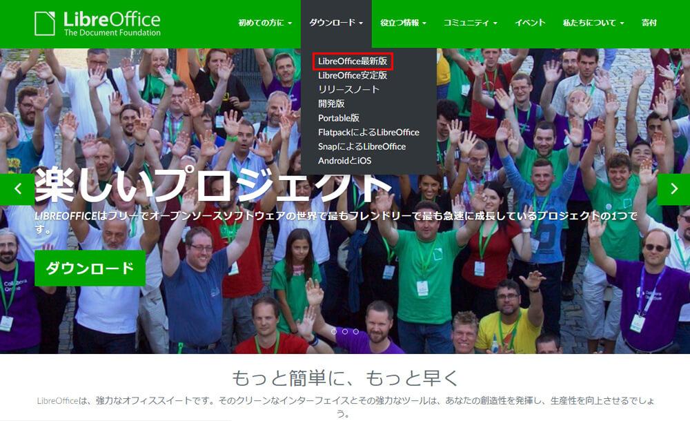 「LibreOffice最新版」ボタンをクリック