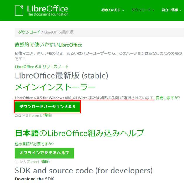 LibreOfficeダウンロードバージョン○.○.○ボタンをクリック