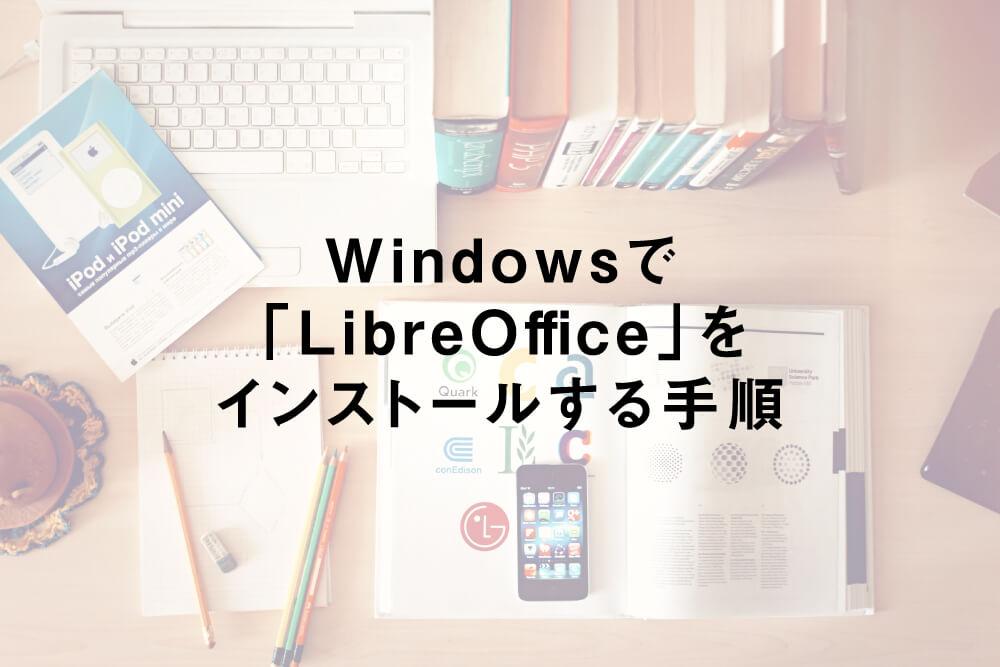 Windowsで「LibreOffice」をインストールする手順