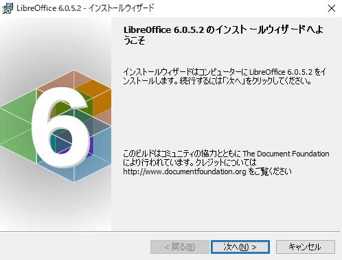 「LibreOffice_○.○.○のインストールウィザード」が表示されるので、「次へ」をクリック