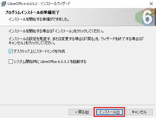「デスクトップ上にスタートリンクを作成」にチェックを入れ「インストール」ボタンをクリック