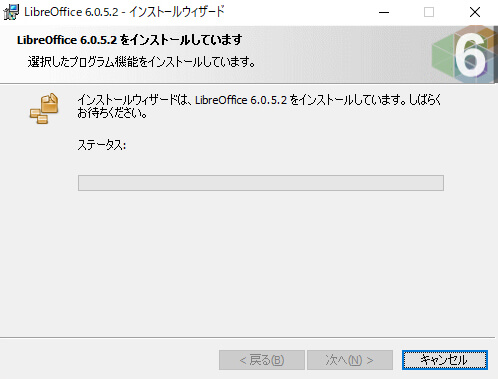 「LibreOffice」のインストールが始まります