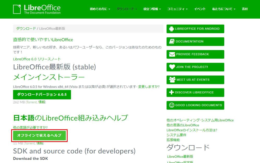 「LibreOffice最新版」ダウンロードページで「「オンラインで使えるヘルプ」ボタンをクリック