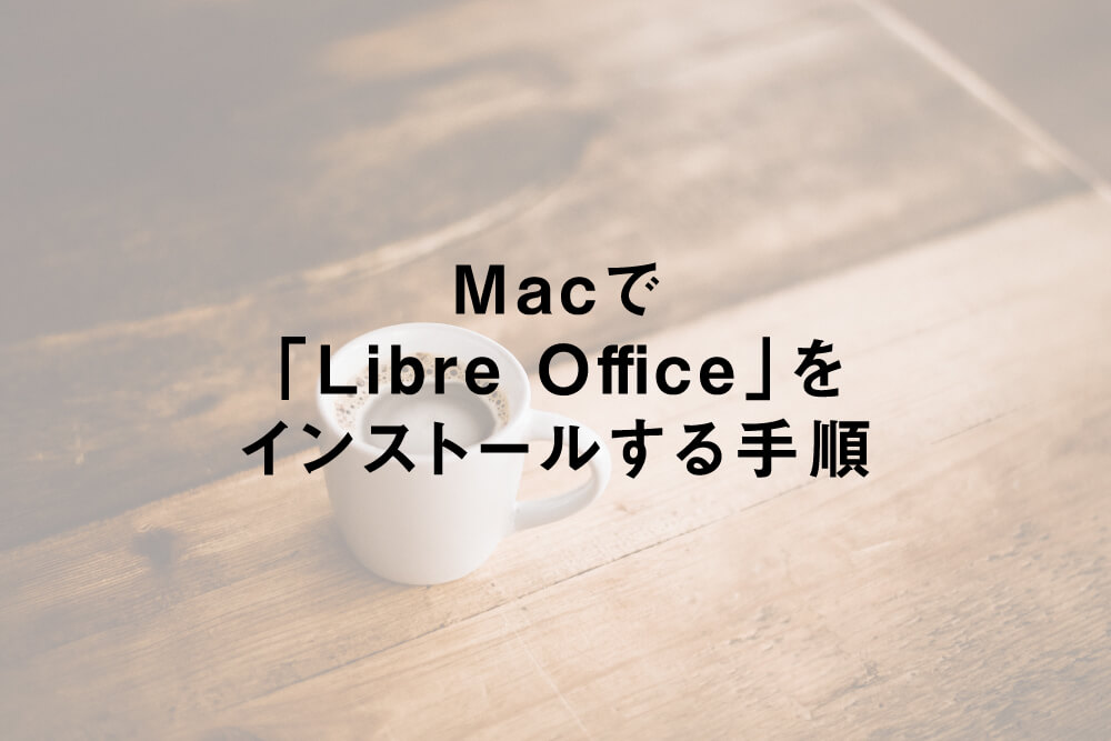 Macで「LibreOffice」をインストールする手順