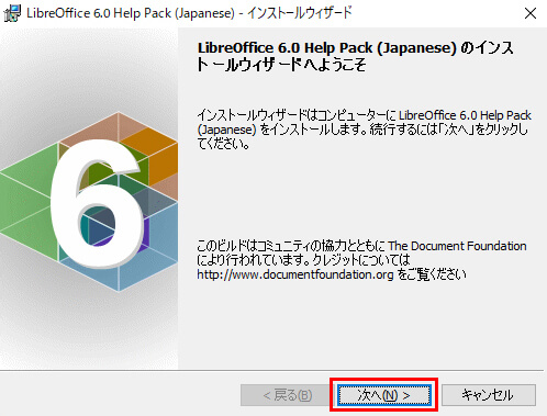 「LibreOffice_○.○ Help Pack(Japanese)のインストールウィザード」が表示されるので、「次へ」をクリック