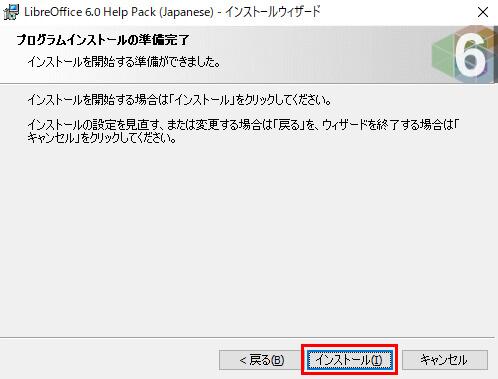 「プログラムインストールの準備完了」画面が表示されるので、「インストール」ボタンをクリック