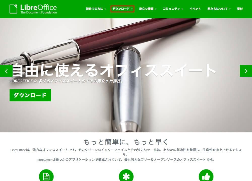 上部にあるLibreOffice「ダウンロード」ボタンをクリック