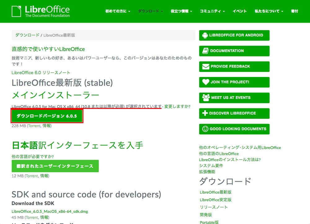 Mac用「LibreOffice」をダウンロード