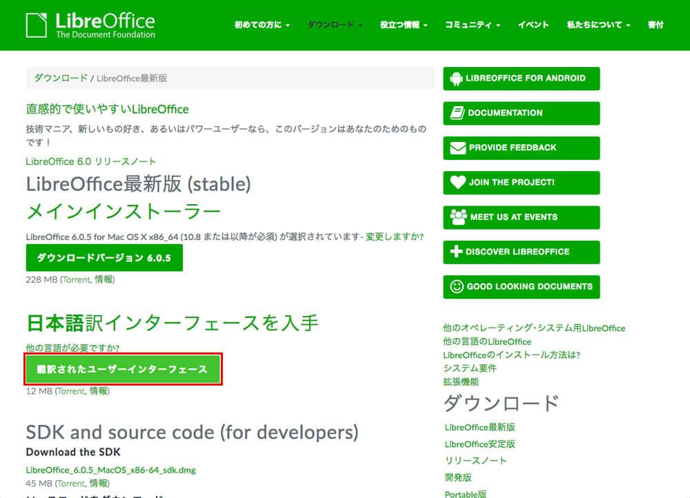 「LibreOffice最新版」ダウンロードページで「翻訳されたユーザーインターフェース」ボタンをクリック