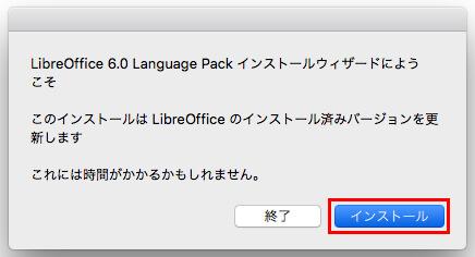 「LibreOffice Language Pack」インストールウィザードが表示されるので、「インストール」ボタンをクリック