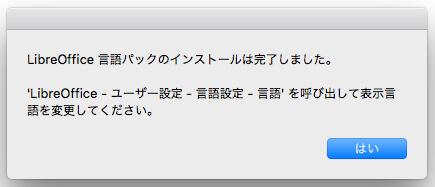 『「LibreOffice Language Pack」言語パックのインストールが完了しました』ページが表示されるので、「完了」ボタンをクリック