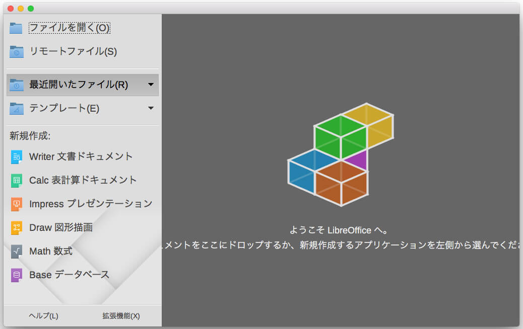 Mac版「LibreOffice」のインストール完了
