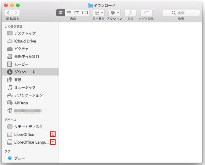 「LibreOffice」関連ファイルの解除