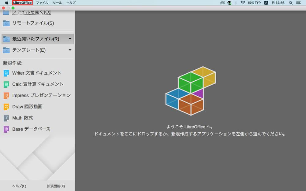 メニューバーの「LibreOffice」をクリック