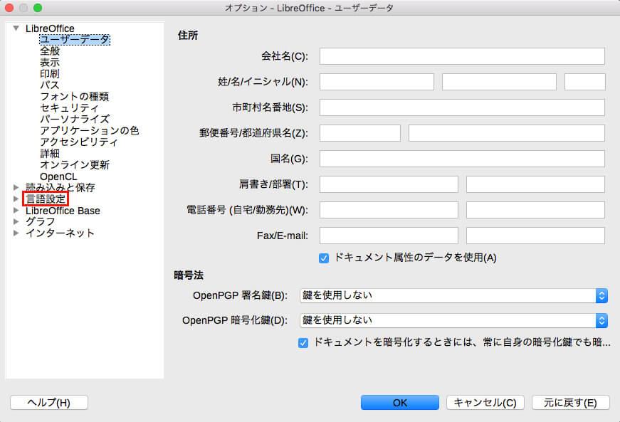 ポップアップの「言語設定」をクリック