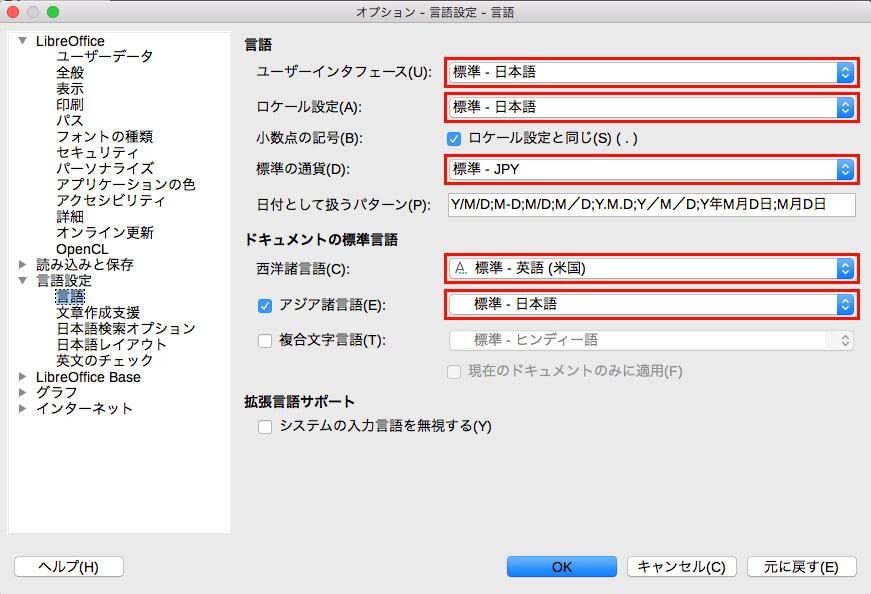 赤枠の部分がすべて「日本語」になっていることを確認