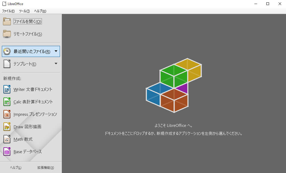 LibreOfficeスタート画面