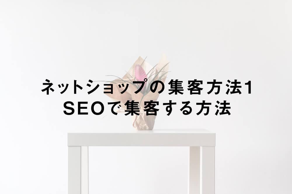ネットショップの集客方法1:SEOで集客する方法