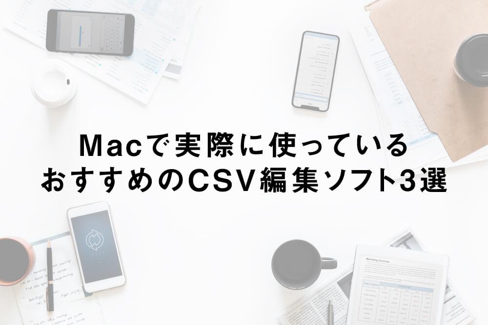 Macで実際に使っているおすすめのCSV編集ソフト3選