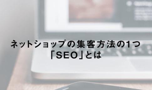 ネットショップの集客方法の1つ「SEO」とは