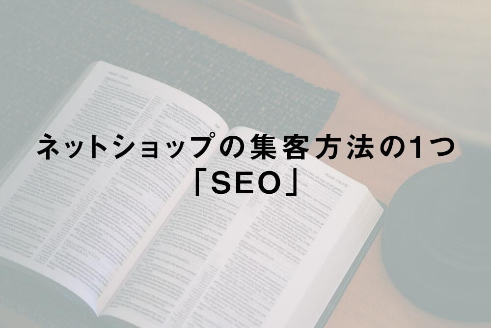 ネットショップの集客方法の1つ「SEO」